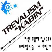 """트레발리즘 """"카빈"""" 카본 튜블러 팁"""