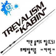 """트레발리즘 """"카빈"""" 카본 솔리드 팁"""