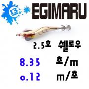 에기마루 2.5호S 쉘로우