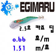 에기마루 2.5호KD 카죠 딥